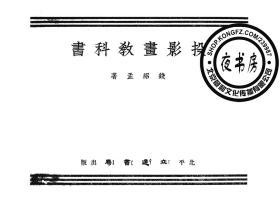 【复印件】投影画教科书-中学用-1933年版-