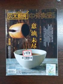 贝太厨房 中外食品工业(2015年7月号)