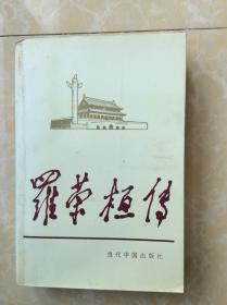 当代中国人物传记丛书【罗荣桓传】