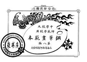 【复印件】钢笔画范本-中学用-师范用-1913年版-
