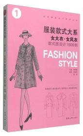 【二手包邮】服装款式大系:女大衣·女风衣款式图设计1500例 周荣