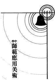 【复印件】中学师范应用美术-师范用-中学用-1935年版-