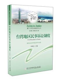 台湾地区民事诉讼制度