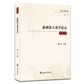 新政治人类学范式(第五辑)