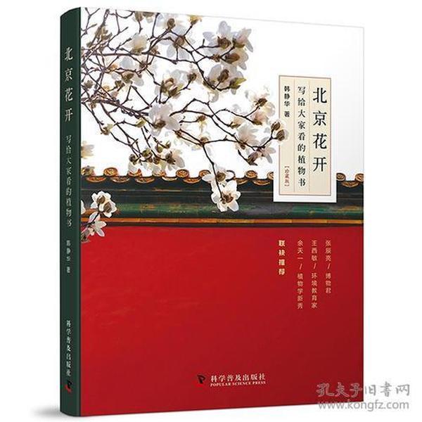 #北京花开:写给大家看的植物书