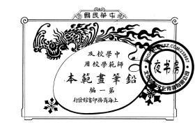 【复印件】铅笔画范本-师范用-中学用-1913年版-