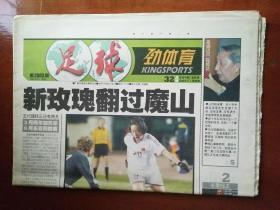 《足球报》第2003期2005.02.02星期三  新玫瑰翻过魔山