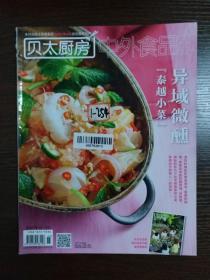贝太厨房 中外食品工业(2015年8月号)