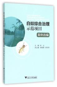 白蚁综合治理示范项目案例选编