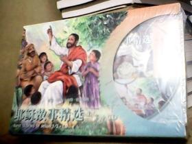耶稣故事精选(上下)附光盘