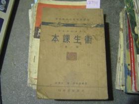 小学高级学生用卫生课本第一册[大1941]