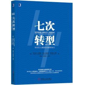 送书签ui-9787111596172-七次转型:硅谷人惠普的战略领导力
