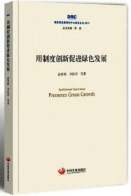 国务院发展研究中心研究丛书2017:用制度创新促进绿色发展