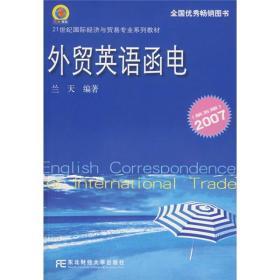 外贸英语函电2007(第5版)