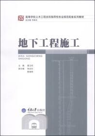 地下工程施工/高等学校土木工程本科指导性专业规范配套系列教材