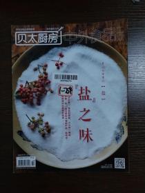 贝太厨房 中外食品工业(2015年10月号)