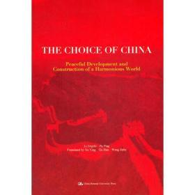 正版包邮微残-THE CHOICE OF CHINACS9787300152974