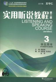 实用听说教程3(学生用书 第2版)