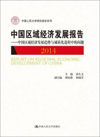 中国区域经济发展报告2014:中国区域经济发展趋势与城镇化进程中的问题/中国人民大学研究报告系列