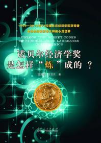 """诺贝尔经济学奖是怎样""""炼""""成的 温元凯 ,王雪芹二手 山东人民出"""