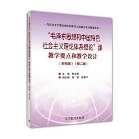 """""""毛泽东思想和中国特色社会主义理论体系概论""""课教学要点和教学设计(本科第二版)"""