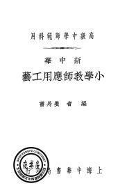 【复印件】新中华小学校教师应用工艺-师范用-小学用-1932年版-