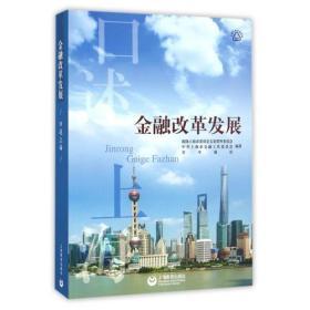 口述上海——金融改革发展