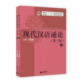 套装  上下册 现代汉语通论 第三版