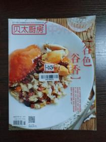 贝太厨房 中外食品工业(2015年11月号)