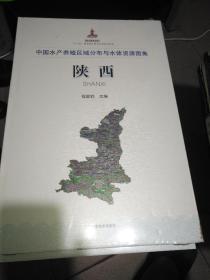 中国水产养殖区域分布与水体资源图集 陕西   精装未开封