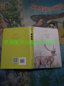 等鹿来:约翰·缪尔的野性世界
