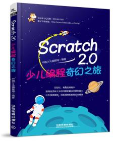Scratch 2.0少兒編程奇幻之旅