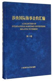 涉渔国际海事公约汇编(第3卷)