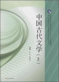 正版包邮  中国古代文学