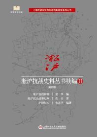 淞沪抗战史料丛书续编2·第四辑