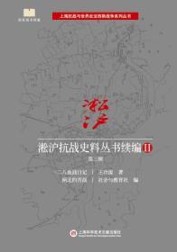 淞沪抗战史料丛书续编