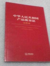 中华人民共和国产品质量法:注释本