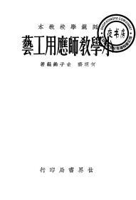 【复印件】小学教师应用工艺-师范用-1934年版--师范学校教本
