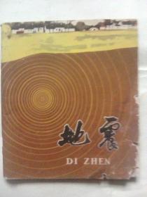 地震学--画册图配文(文革书,内印毛主席语录)