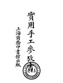 【复印件】实用手工参考书-小学用-1924年版-