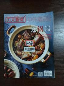 贝太厨房 中外食品工业(2015年12月号)