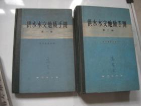 供水水文地质手册(一。二册).