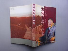 索我理想之中华---王立行同志纪念文集