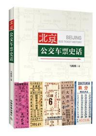 北京公交车票史话