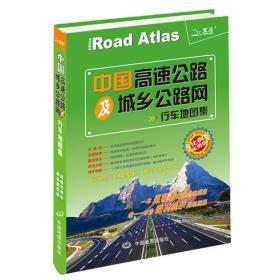 中国高速公路及城乡公路网行车地图集