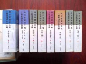 四川省建设工程工程量清单计价定额,共8本,建筑工程,装饰装修