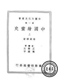 【复印件】中国绘画史-1934年版--中国文化史丛书