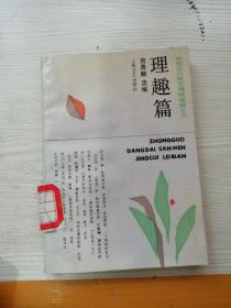 中国当代散文精粹类编之十:理趣篇  馆藏