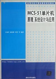 【正版书籍】MCS-51单片机原理、系统设计与应用