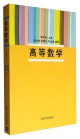 二手高等数学薛志纯余慎之袁洁英清华大学出版社9787302179924